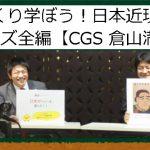 じっくり学ぼう!日本近現代史、、、■『じっくり学ぼう!日本近現代史』予告編その2【CGS 倉山満】