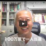 ■2018.10.15「消費税と今後の活動について」大西つねきの週刊動画コラムvol.47