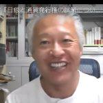 ■2019.5.27「日銀と通貨発行権の誤解について」大西つねきの週刊動画コラムvol.80