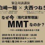 ■2019.5.13「MMT(現代貨幣理論)の前に理解すべきこと(1)」大西つねきの週刊動画コラムvol.78