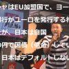 山本太郎「そろそろみんな怒ろうやって話なんですよ‼︎🔥」れいわ新選組