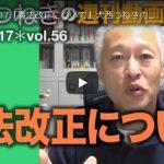 ■2018.12.17「憲法改正について」大西つねきの週刊動画コラムvol.56