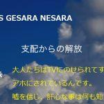 世界的大量逮捕とNESARAの発動の情報について