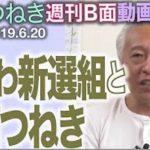 ■2019.6.20 「れいわ新選組と大西つねき」大西つねきの週刊B面動画コラム vol.7