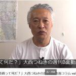 ■2019.6.27 「投資って何だ?」大西つねきの週刊B面動画コラム vol.8