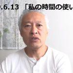2019.6.13 「私の時間の使い方」大西つねきの裏動画コラム vol.6
