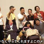 ■2019/07/03「れいわ新選組」庶民の痛みがわかる立候補予定者の揃い踏み!