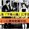 ニホン人を「下等人種」にするために・・・カバール(世界的エリートからなる闇の勢力)の存在に気づけ日本人!