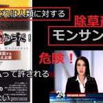 モンサント!日本では報道されませんが 米国、EUでは今大変な事が