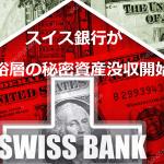 スイス銀行が富裕層の秘密資産没収開始