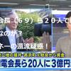 【原発マネー還流か?】関電会長ら20人に3億円超