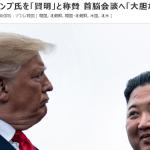 【覚醒】日本人の掃討計画を進める李氏朝鮮悪の在日・・・一方、トランプ大統領とキム委員長は 4回目の会談なるか?