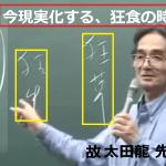 故太田龍 氏による動画「9.11米国同時多発テロの真相と現代世界の行方」より