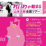れいわが始まる・・・山本太郎 全国ツアー 東北・街頭記者会見(おはなし会)