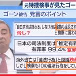 カルロス・ゴーン被告の会見で日本の「ガラパゴス刑事司法」が国際舞台でお披露目か!?