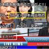 保護中: 【 新 ch政経】より、日本国内に侵入する中国の「間手」を警戒するアメリカの「二階派」に対する一撃で有る!!{この記事はパスワード1234で見れますが、内容は世間で言うフェイクに該当するかもしれません予め告知しました}