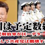 【どうなる中国の動向】 中国は尾わった!! 人民解放軍が区ーデターを起こして共産党は鵬壊する! 【新 ch政経】より