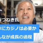 【大西つねき】と女性たちとでカジノ法案について考える会議「カジノの是非を決める横浜市民の会」