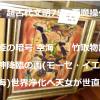 ■竹取翁博物館・国際かぐや姫学会:超古代文明751回~760回の動画まとめ
