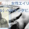【06 of 23】女性エイリアン【エアル】へのインタビュー