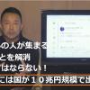 【山本太郎】ネットでしゃべり会 2020年2月27日・・・今こそ金を配る時!〜手当ては必要、大胆に〜 コロナ対応要望などについてご説明します。