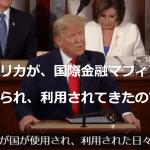 【トランプ動向】大統領一般教書演説