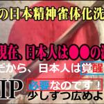 新型コロナウイルス(COVID-19)関連記事 :新 ch政経 チャンネルより 2020/02/26