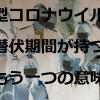 「日刊ゲンダイ」 から 2020_03_02
