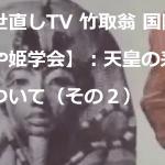 【世直しTV 竹取翁 国際かぐや姫学会】:天皇の系譜について(その2)・・・今こそ、地球に対する責任者は「日本人」
