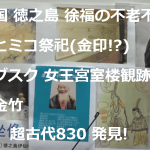 ■竹取翁博物館・国際かぐや姫学会:超古代文明822~830回まとめ