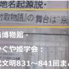 ■竹取翁博物館・国際かぐや姫学会:超古代文明831~841回まとめ