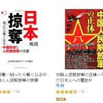【中国共産党】 鳴霞の「月刊中国」YouTube:2020/08/17より