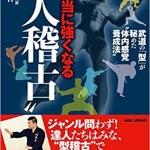 【古伝体術 中野由哲公式チャンネル】「抜き(神業)」の在宅練習法