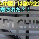 【中国共産党】2020/8/14 14:27現在 最近の動向を中心にまとめ