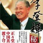 【過去記事回顧】2020_9_10UP:安倍首相辞任と 李登輝氏の逝去・・・トランプ・アメリカの中共叩きを阻害する日本DS掃討作戦開始か