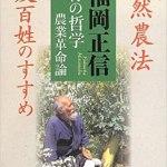 【福岡正信氏】自然農法 :緑の哲学 農業革命論・・・ 一反百姓のすすめ