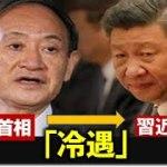 日本と中共との関係は?・・・総理大臣の首が菅(すげ)変わっても やってることが「売国」になってないか国民が監視する必要があります!