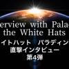 【ホワイトハット】ホワイトハット への直撃インタビュー(4)