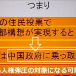 【中国共産党】日本分断工作:大阪都構想だった!?・・・中華帝国に飲み込まれる日本の危機