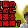【中国共産党】日本学術会議が中共の千人計画(スパイ活動)につながってる可能性