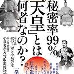 ■竹取翁博物館・国際かぐや姫学会:超古代文明878~892・・・ロスチャに踏みにじまれてきた日本の歴史!