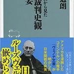 【コミンテルンのスパイ工作】に振り回された戦前の日本と今