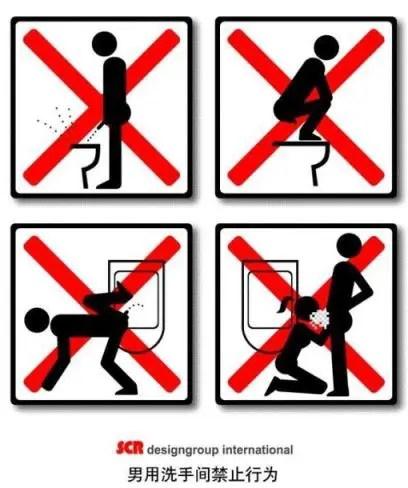 中国トイレ標識