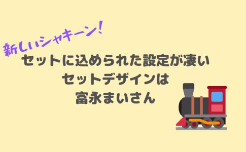 shakin_set