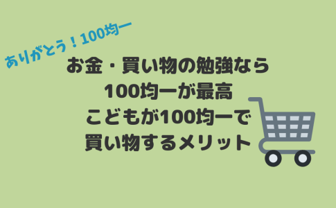 100kinkaimono