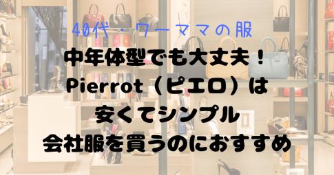 Pierrotの服