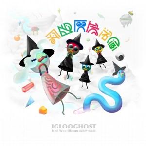 Neō Wax Bloom cover album