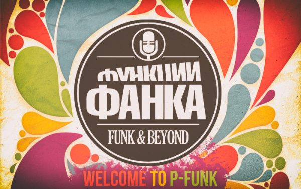 Welcome to P-Funk | free podcast