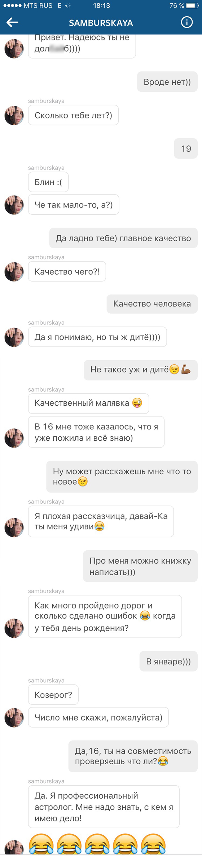 Nastasya Samburskaya first wrote to the guy she liked