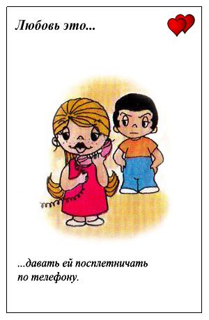 Lyubov_eto_davat_ej_pospletnichat_po_telefonu_